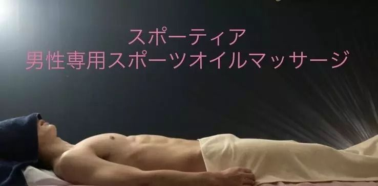 「男性専用スポーツオイルマッサージ スポーティア」のカバー写真