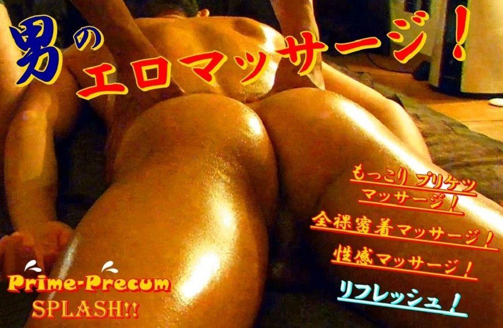 「Prime-Precum SPLASH!!」のカバー写真