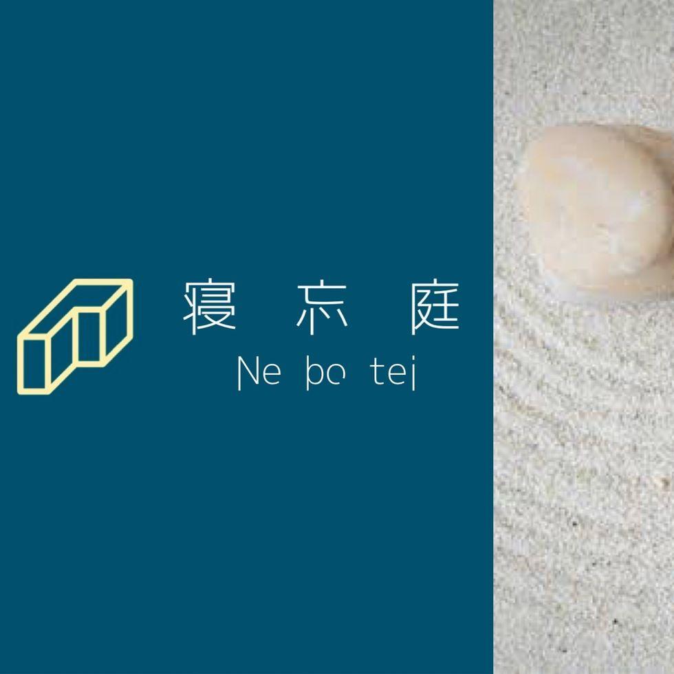 「寝忘庭 Ne bo tei」のカバー写真