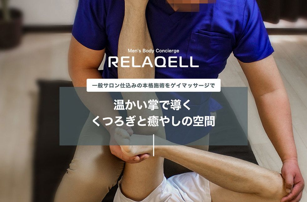「Men's Body Concierge RELAQELL」のカバー写真