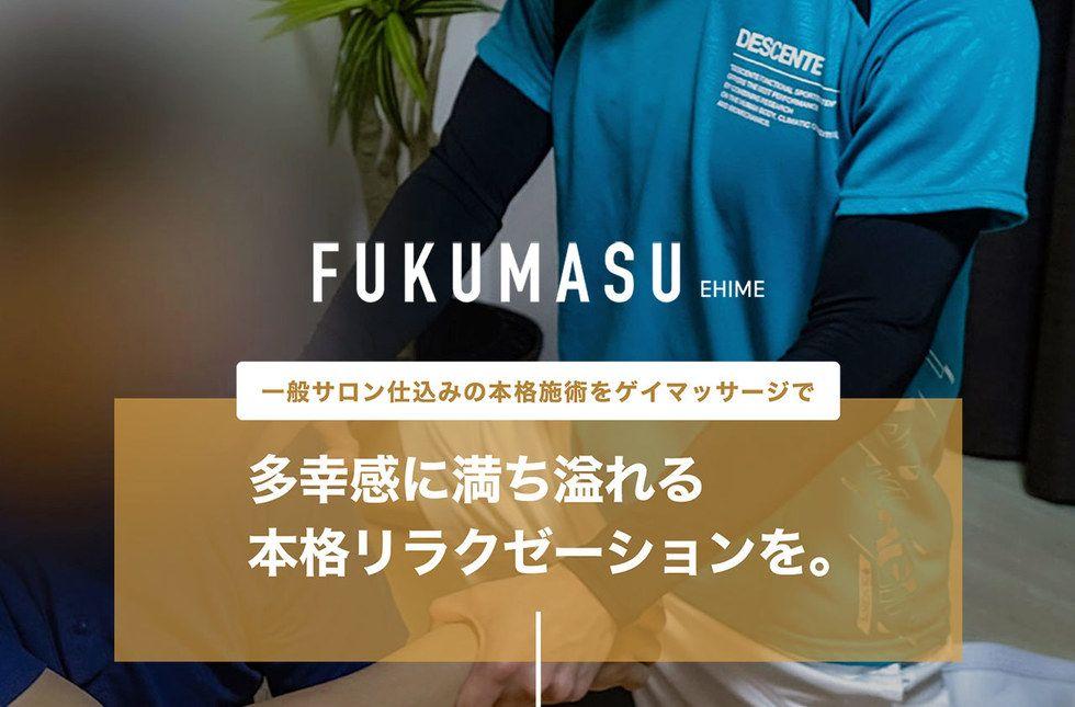 「FUKUMASU EHIME」のカバー写真