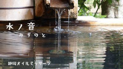 「水ノ音 静岡オイルマッサージ」のカバー写真