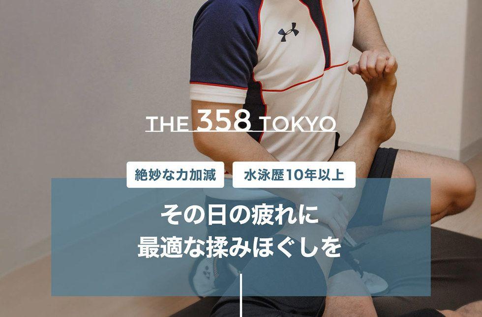 「THE 358 TOKYO」のカバー写真