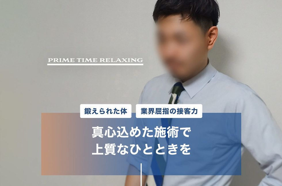 「PRIME TIME RELAXING」のカバー写真