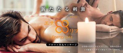 「エナリフ〜Energy Lift〜」のカバー写真