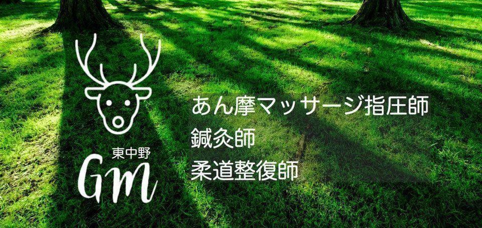 「国家資格 Gm 東中野」のカバー写真