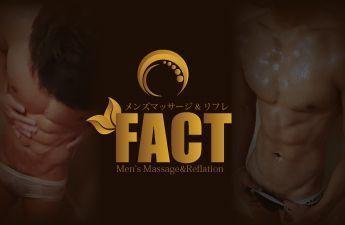 「メンズマッサージ&リフレFACT」のカバー写真