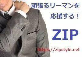 「ZIP STYLE」のカバー写真